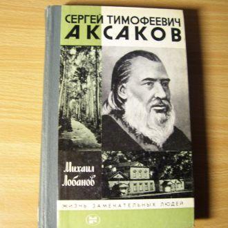 ЖЗЛ Лобанов М. Сергей Тимофеевич Аксаков 1987 г.