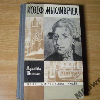 ЖЗЛ Шагинян М. Иозеф Мысливечек. 1968 г.