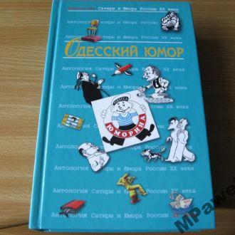 Одесский юмор. Антология сатиры и юмора России ХХв