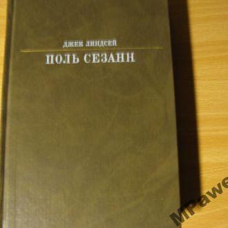 Линдсей Дж.  Поль Сезанн.  1989.