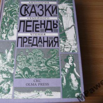 Сказки. Легенды. Предания. 1991.