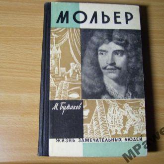 ЖЗЛ Булгаков М. Мольер. 1962 г.