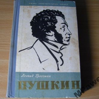 ЖЗЛ Гроссман Л. Пушкин 1960 г.