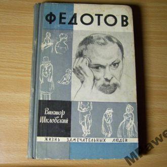 ЖЗЛ Шкловский В. Федотов. 1965 г.