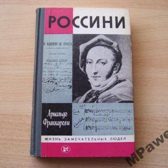 ЖЗЛ Фраккароли А. Россини 1987 г.