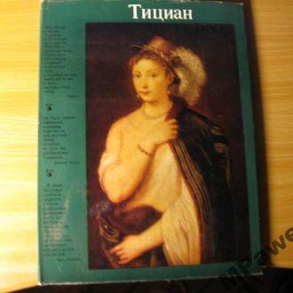 Тициан.  Альбом.  1977.