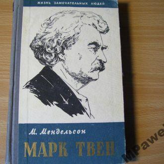 ЖЗЛ Мендельсон М. Марк Твен. 1958 г.