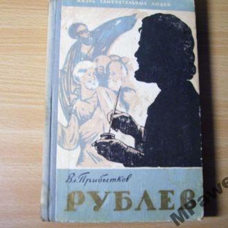 ЖЗЛ Прибытков В. Рублев. 1960 г.