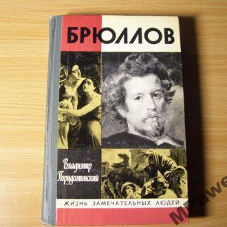 ЖЗЛ Порудоминский В. Брюллов. 1979 г.