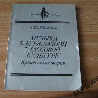 Шестаков Г. Музыка в буржуазной массовой культуре.