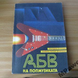 АБВ на попмузиката.Энциклопедия рока на болгарском
