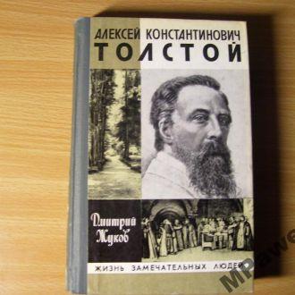 ЖЗЛ Жуков Д. Алексей Константинович Толстой 1982г.