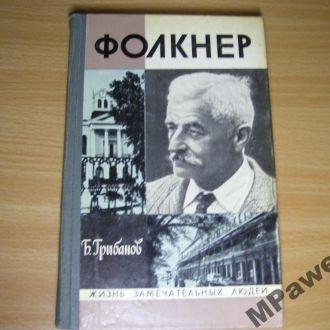 ЖЗЛ Грибанов Б. Фолкнер. 1976 г.