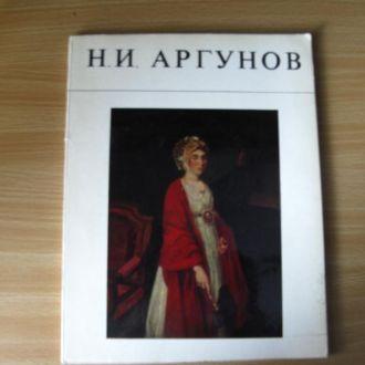 Н.И.Аргунов.  Альбом. 1976.