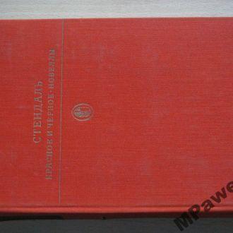 Стендаль. Красное и черное. Б-ка классики. 1977.