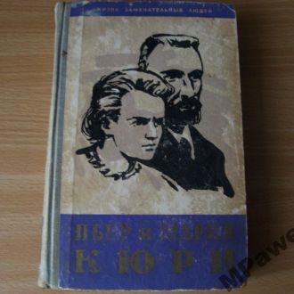 ЖЗЛ Кюри М. и Люри Е.  Пьер и Мария Кюри. 1959 г.