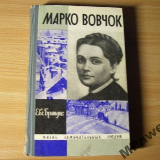 ЖЗЛ Брандис Е. Марко Вовчок. 1968 г.
