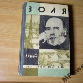 ЖЗЛ Пузиков А. Золя. 1969 г.