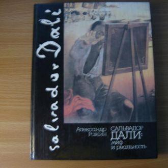 Рожин  А. Сальвадор Дали: миф и реальность. 1992.