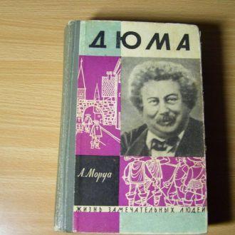 ЖЗЛ Моруа А. Дюма. 1962 г.