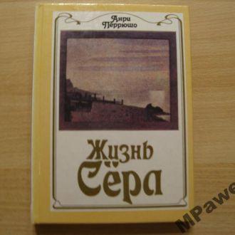 Перрюшо А.  Жизнь Сёра.  1992.