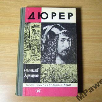 ЖЗЛ. Зарницкий С. Дюрер. 1984.