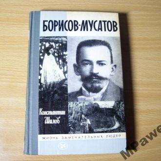 ЖЗЛ Шилов К. Борисов-Мусатов. 1985 г.