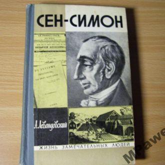 ЖЗЛ Левандовский А. Сен-Симон. 1973 г.