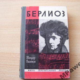 ЖЗЛ Теодор-Валенси. Берлиоз. 1969 г.