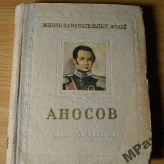 ЖЗЛ Пешкин И.  Аносов.   1954 г.