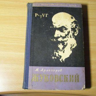 ЖЗЛ Арлазоров М. Жуковский. 1959 г.
