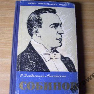 ЖЗЛ Владыкина-Бачинская Н. Собинов. 1960 г.