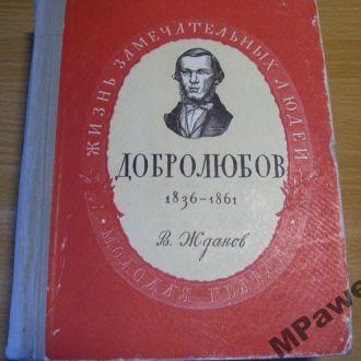 ЖЗЛ Жданов В.  Добролюбов.  1951 г.