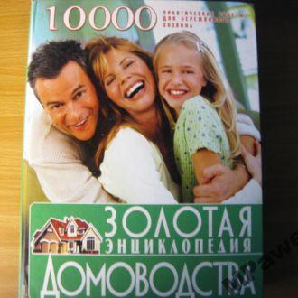 Золотая энциклопедия домоводства.  2007.