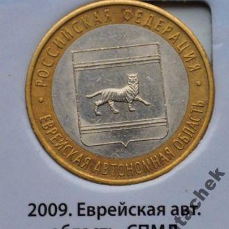 Еврейская автономная область 2009 г. СПМД