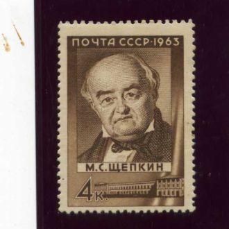 СССР, 175 лет со дня рождения М.С.Щепкина1963год**