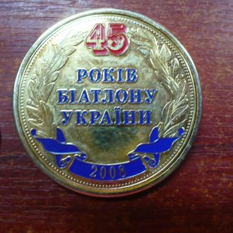 памятная медаль 45 лет биатлону Украмны