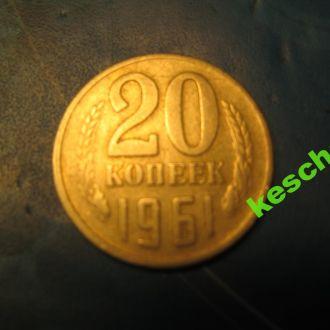 20 копеек  СССР 1961 г. (1)
