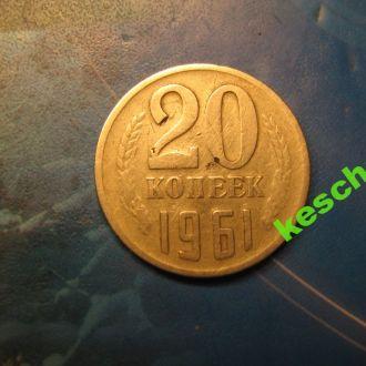 20 копеек  СССР 1961 г.  (2)