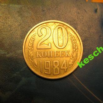 20 копеек  СССР 1984 г.