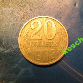 20 копеек  СССР 1988 г.  (2)