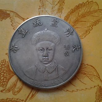 Старый Китай, доллар, копия,большая