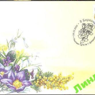 Украина НМК СГ 2008 8 Марта цветы флора м