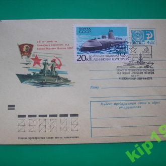 СССР  СГ   1972 Флот