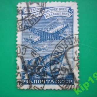 СССР 1948 Стандарт * зубц 12 1/4