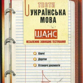 Українська мова Тести ЗНО