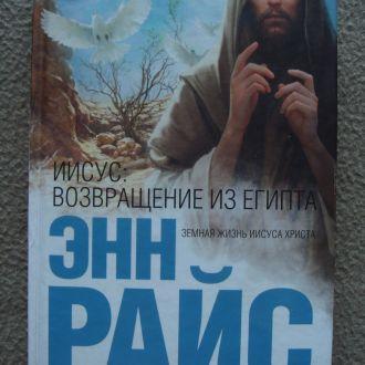"""Энн Райс """"Иисус. Возвращение из Египта""""."""