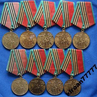 СССР Медаль 40 лет победы ВОВ 9 шт ЛЮКС