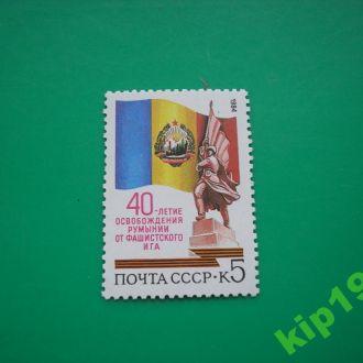 СССР. 1984. Румыния.  MNH.