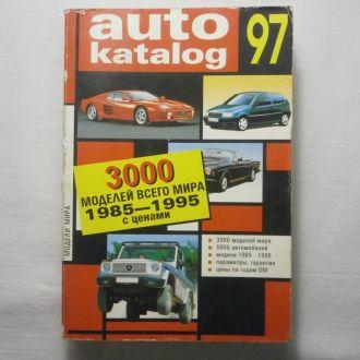 Авто Каталог 1997  3000 моделей мира